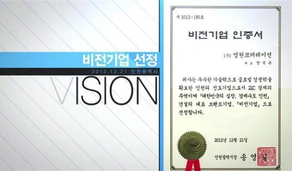 01-Youngone_Brand(더빙이전파일).mp4_000058491 (Custom)