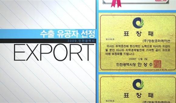 01-Youngone_Brand(더빙이전파일).mp4_000060727 (Custom)